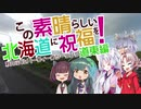 この素晴らしい北海道に祝福を!道東編第三話