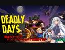 【Deadly Days】謙虚なナイトがハンバーガーショップを駆逐する件 part5【CV:VOICEROID】