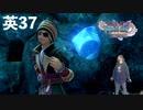 ほぼケトス巡り回)【Dragon Quest 11s Season2】オリハルコンここテストに出るから赤線引いとけよ〜.#37