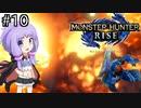 【MHRise】爆発しかサムネにならないモンハンライズpart10【VOICEROID実況】