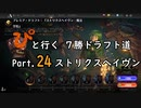 【MTGA】「ぴ」と行く 7勝ドラフト道 Part.24【ストリクスヘイヴン】