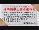 神崎蘭子生誕の儀特別 高知けいば中継 2021_04_17