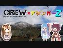 【コラボ回】アジンガーZ葵&CREW~初心者きりたん此度は何処へ走る~