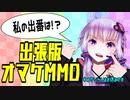 【MMD】オマケMMD一般枠出張版【モデルテスト編】