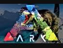 (/◉ω◉)/.。o〇 ARK【第18話】恐竜たちのいる島でサバイバルをするゲーム『 ARK Survival Evolved 』ゆっくり実況してみたっス!!妄想☆daydream