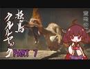 【MHRise】きりたん、ハンターになる PART 7 【VOICEROID実況】