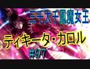 【初見実況】現代版! 白雪姫の物語 Part97