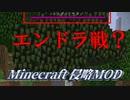 【マイクラ侵略MOD】絶防戦線 Part3 後半