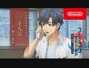 【Switch新作】ファミコン探偵倶楽部 消えた後継者・うしろに立つ少女 全CMまとめ