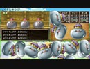 【DQ8】ドロップアイテム全回収の旅 Part43