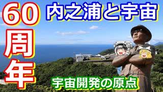 【ゆっくり解説】60周年記念 内之浦にロケット発射場が建設されるまで 前編