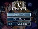 【二人で実況プレイ】EVE Burst Error おまけpart2