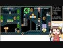 【一画面】リンクマスターへの道1【マリオメーカー2】