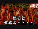 速さで勝負だ!!しかし焦ると地獄行きじゃ!!大神実況プレイPart62