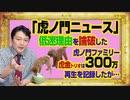 #995 「虎ノ門ニュース」の低迷の理由を論破した虎ファミリー。虎金トリオ」は300万再生を記録したが… みやわきチャンネル(仮)#1145Restart995