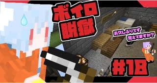 【Minecraft】ボイロ脱獄 #18【脱出マップ】