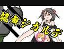 【ポケモン剣盾】対戦ゆっくり実況074 勃て!ジガルデ!!
