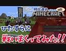 【Minecraft】時代遅れが始めるマインクラフト #12【ゆっくり実況】
