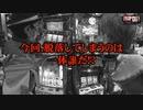 DROP OUT -67th Season- 第2話(2/4)
