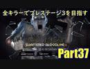 【DBD】全キラーでプレステージ3を目指すPart37【ゆっくり実況】