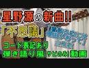 【コード有】星野源「不思議」 サビだけ弾き語り風(&ニコカラ) covered by hiro'【演奏動画】