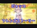 【けもフレ3】ビャッコ フレンズストーリー【実況】