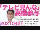 日本の報道の自由ランキングは67位/180国、捏造報道やりたい放題、放送法に違反しても罰せられないぐらい自由過ぎなのにね20210421