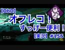 【DbD】あれ?オフレコって実は強くね!?【実況】#156