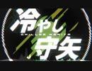 冷やし守矢 chilled moriya(2014 mix)