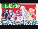 【再現MAD】ハミダシポケッツ REFLECTION BLUE【第11回ANIMAAAD祭】