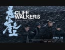 映画『懸崖之上/Cliff Walkers』予告編