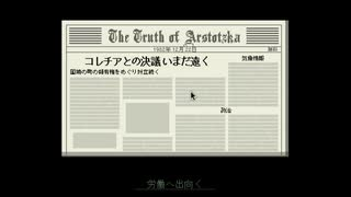 【Papers, Please】アルストツカの忠犬 part16【ゆっくり実況プレイ】