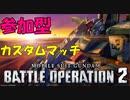 【#バトオペ2】参加型のカスタムマッチ!機動戦士ガンダムバトルオペレーション2#4