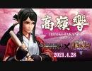 【サムスピ×月華の剣士】「高嶺 響」参戦PV   TAKANE 月華の剣士SAMURAI SHODOWN –DLC Character