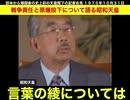記者会見で戦争責任と原爆投下について語る昭和天皇