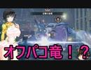 【ボイスロイド実況プレイ】アクセル全開のモンハンライズex 4