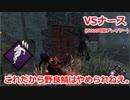 【dbd】鯖専1000時間の野良マッチ part2【VSナース】