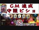 【シャドバ】GMt達成堕落採用連勝守護ビショップ!!!!!【shadoweverse】