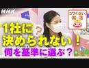 [就活応援] 複数の企業から内定をもらったとき、1社を選ぶ基準   就活のギモン2022卒   コワくない。就活   NHK