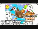 【カルガモ親子の雛鳥が…】気持ちは飛んでる【4コマ鳥漫画】
