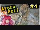 【ゆっくり】南米アマゾンで地獄のサバイバル【GreenHell】ゆかゆゆ実況  #04