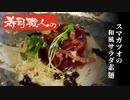 【幻のカツオ】巨大活〆スマガツオを寿司職人が和風サラダ素麺と寿司にしてみた【奄美漁協提供】