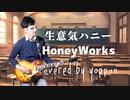 【HoneyWorks】 生意気ハニー (Cover) / Ver.よっぽん【歌ってみた】