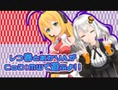 【CoD:MW】レコ巻とあかりんの二人遊び 再び【Recotte Studio】