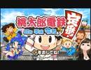 【実況】桃鉄 フレンド戦! Part22