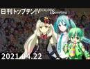 日刊トップテン!VOCALOID&something【日刊ぼかさん2021.04.22】