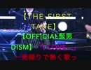 【THE FIRST TAKE】【official髭男dism】「I love...」一発録りで熱く歌ってみた!!!