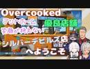 【にじさんじ切り抜き】SilverDevilSのアットホームなOvercooked2