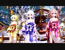 【悠々杯2nd Anniversary】【ダーリンダンス】3人ver Tda式 鏡音リン 重音テト 弱音ハク  kimono style【3人用カメラ・ダンスモーション配布】