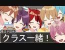 【アニメ遠井さん】クラス替えでテンション上がりすぎた6人がやばいWWWWW【すとぷり】